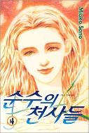 순수의 천사들 1-4 (완) ☆북앤스토리☆