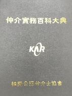 중개실무백과대전 - 한국공인중개사협회(2006, 하드커버/바인더북) ★비매품★