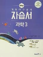 미래앤 중학교 과학 3 자습서 김성진외 15개정 2020
