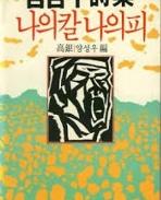 나의 칼 나의 피 - 김남주 시집 (인동의 시집 2) (4판)
