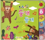 5-Touch 둥개둥개   (ISBN : 9788998834531)