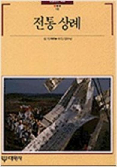 전통 상례 (빛깔있는 책들 101-16)
