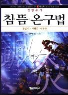 새책. 침 뜸 온구법 - 경혈총서 . 한방