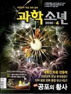 과학소년 2008.04 #