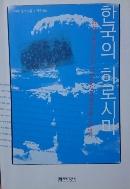 한국의 히로시마