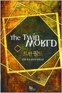 트윈월드 (The Twin World) 1-6 (완)