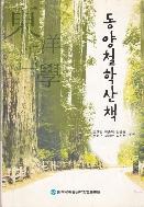동양철학산책 2006년 초판 1쇄