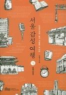 서울 감성 여행 1~3권 세트 (전3권) #
