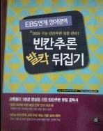 EBS연계 영어영역 빈칸추론 발칵 뒤집기