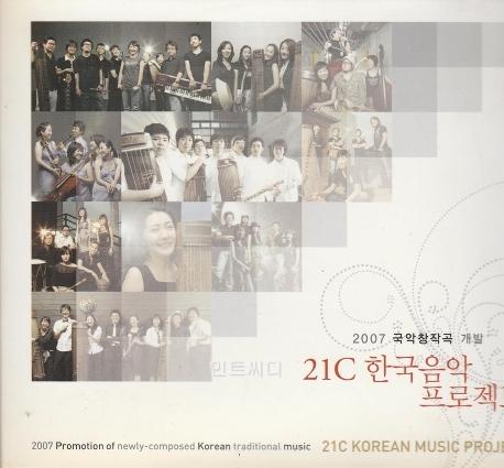 2007 국악창작곡 개발 21C 한국음악 프로젝트 Live (홍보용)