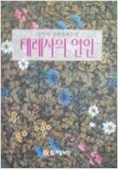 김병덕 장편실화소설 --[ 테레사의 연인] (황기성사단)