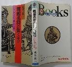 ??名?の?くばり (ISBN: 4537009896)