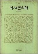 역사민속학  창간호 ///KK12