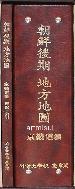 새책. 조선후기 지방지도 경기도편 (도록+해설,색인) (전2권)