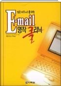 성공 비지니스를 위한 E-mail 영작클리닉 - 국제 비즈니스 무대를 이끌어나갈 직장인들을 겨냥한 E-mail 입문서 5쇄인쇄