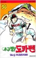 야구짱도카벤(희귀도서)1~36완결