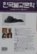 한국불교문학  -2018(불기 2562)년 가을 제37호-