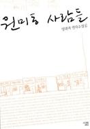 원미동 사람들-양귀자-2011