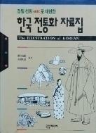 한국 전통화 자료집
