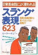 [일어원서 일어영어 회화] 日常英會話によく使える スラング表現 623