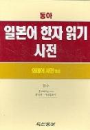 동아 일본어 한자 읽기 사전-외래어사전-2003.박스있음