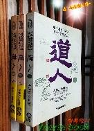 도인 : 방랑하는 수도자 관사이훙의 구도기 (전3권) /003