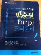 해커스 임용 박승원 Fungo 도덕윤리