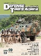 디펜스 타임즈 코리아 2018년-9월호 (Defense Times korea) (신236-6)