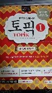 한국어능력시험 토픽1 한번에 통과하기