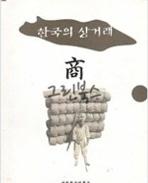 한국의 상거래 (1994 초판)