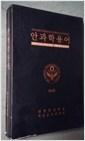 안과학용어 English-Korean Korean-English Ophthalmologic Terminology