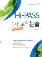 교직논술(초등임용시험대비 1차)(2017)(Hi-PASS)