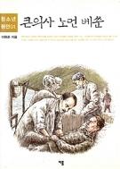 큰의사 노먼 베순 (2006년판)