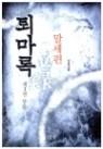 퇴마록 1(말세편) ~6권 세트
