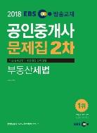 2018 EBS 공인중개사 문제집 2차 부동산세법