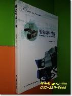 방송제작기술(교과서)