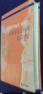 삼국과 통일신라의 불교사상  /사진의 제품 / 상현서림  ☞ 서고위치:Ki 2 *[구매하시면 품절로 표기됩니다]