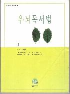 우뇌독서법 1