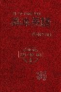 기본영어(문법.작문.해석)(1일1과100일완성) // 2006년판 정가 12000원