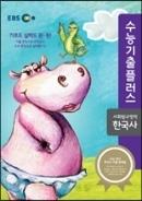 EBS 수능기출플러스 사회탐구영역 한국사 (2014)