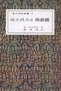 야스퍼스의 불교관(현대불교신서 4) 초판(1978년)