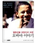 오바마 이야기 - 청소년 눈높이에 맞춰 기획한 버락 오바마의 인생 풀 스토리  3판12쇄