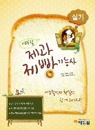 에듀윌 제과제빵기능사 실기 (2016