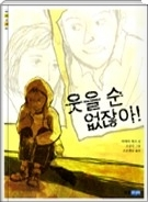 웃을 순 없잖아 - 초등고학년 추천도서 초판2쇄