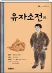 유자소전 외 - 주니어 필독선 59 1판 9쇄