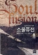 소울퓨전1-8(완결)-박현수-