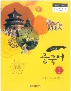 고등학교 중국어 1 교과서 시사/2015개정 새책