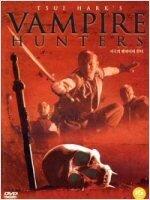 서극의 뱀파이어 헌터[1disc]
