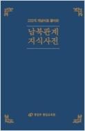 232개 개념어로 풀어쓴 남북관계 지식사전 -비매품