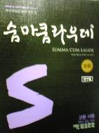 숨마쿰라우데 고등 사회   [이룸이앤비/2008년/하단참조]  ///